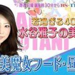 美ST読者モデルの水谷雅子さん 水谷式美容法②【美容口コミ広場TV第23回】(1/5)