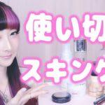 使いきりスキンケア!リピいっぱい〜♪!|Skincare Empties