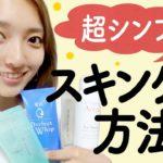 【スキンケア方法】これで肌トラブル回避!?洗顔の秘密教えます