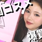 【3CE購入品】韓国コスメ爆買い!良すぎて全部好き♡