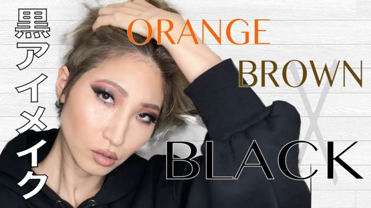 黒アイシャドウメイク|Black eyeshadow Makeup Tutorial