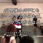 ダンススクールカーネリアン レッスン動画 特別開講Ryutaroによるセクシーボディメイククラス 2018/12/23