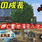 【ドラゴンクエストビルダーズⅡ】ふぁたのブロックメイク実況!#07 大樹の成長