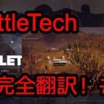 【battletech】完全翻訳プレイ#0 エピローグ キャラメイク編【バトルテック】【 日本語化】