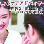 日本スキンケア協会紹介動画