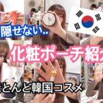 ほぼ韓国コスメが入ってる化粧ポーチを紹介!()()