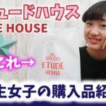【韓国コスメ】エチュードハウス購入品紹介♪小学生女子が選んだ物は??【ももかチャンネル】