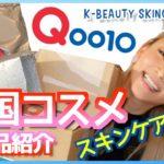 【Qoo10】韓国コスメのスキンケア購入品✨使用感もレビュー!