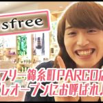 美容系YouTuberゆりコスメのゆり子【お店に潜入】