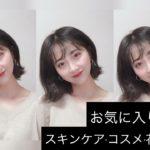 最近のお気に入り紹介💜スキンケア/コスメ/花粉対策  kaede