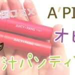 【オピュ】果汁パンティントが可愛すぎた♡【韓国コスメ】