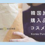 【購入品】韓国旅行で買ったコスメのご紹介/オリーブヤング/免税店【韓国コスメ】