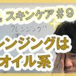 【美肌 スキンケア】#9 クレンジングはオイル系を使うべし!