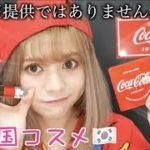 【韓国コスメ】コカ・コーラ味!?アイシャドウだと???!!!