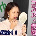 【アイハーブ購入品#5】コスメ・美容アイテム詳しくご紹介!!初めての自分との出会い。