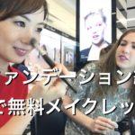 【ファンデーション編】SEPHORA(セフォラ)の無料メイクレッスン