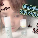 【プチプラ】肌が弱くても使えた保湿スキンケア!ファンケル!