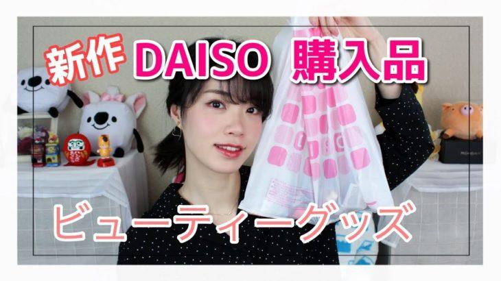 【購入品紹介】ダイソー新作アイテム購入♡美容グッズが素晴らしい
