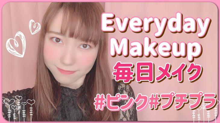 毎日メイク♡Everyday Makeup【#ピンク#プチプラコスメ】