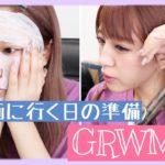 【GRWM】フィッシュボーンの簡単なやり方【雑談メイク】