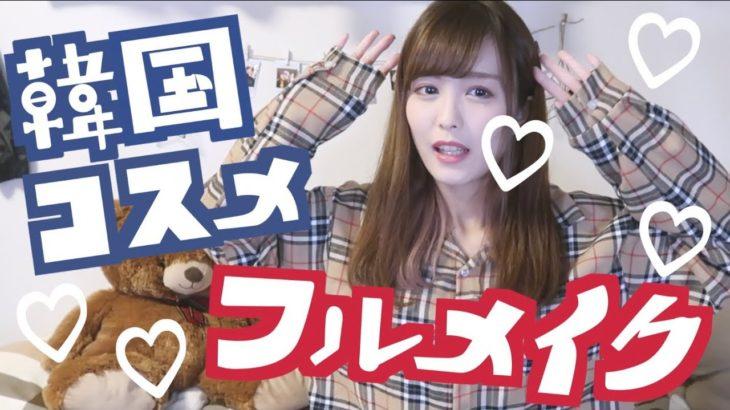 【プチプラ】韓国コスメでフルメイク!!!