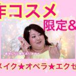 【新作コスメ】47歳は何を選ぶ?限定&新色 キャンメイク★オペラ★エクセル【購入品】
