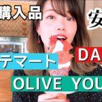 【韓国購入品】コスメ・スキンケア・食料!安いっていいよね【おすすめ】