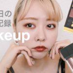 【GRWMメイク記録0611】好きコスメ詰め合わせメイク♡Makeup tutorial