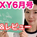【RAXY6月号】開封!メイク!レビュー!!