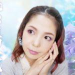 【いつになく透明感】大人っぽ紫陽花メイク