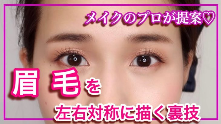 【眉毛メイク】誰でも簡単!2分で左右対称の美人眉に仕上がる神アイテム【メイク初心者】