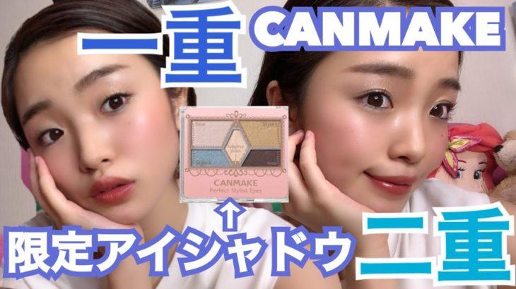 7/1発売CANMAKE限定色アイシャドウを使って一重&二重メイク!