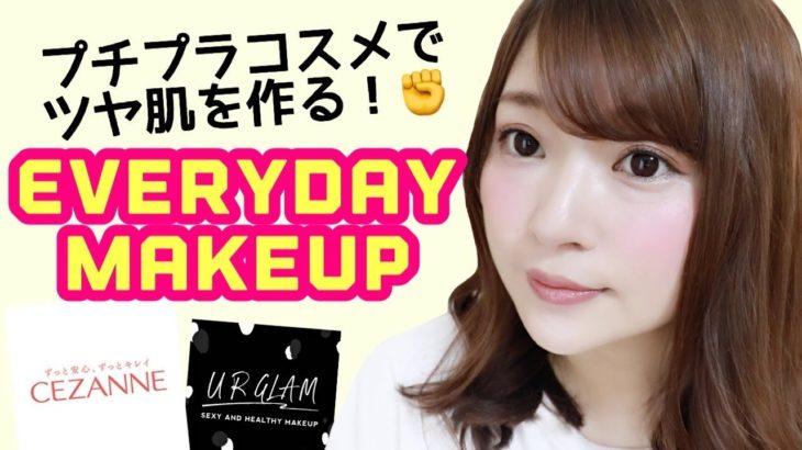 【毎日メイク】セザンヌ、ダイソー多め!プチプラコスメ多様のEveryday Make up!
