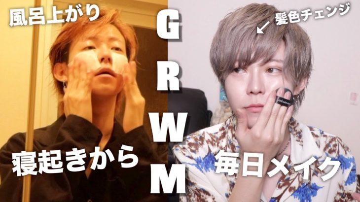 【GRWM】最近の毎日メイク、雑談しながら朝の準備、美容室でイメチェン