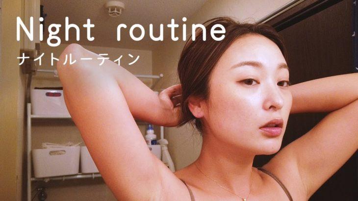 【ナイトルーティン】毎日のスキンケア・美容 Night routine|櫻井千尋 chill life