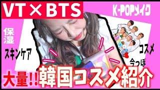 【VT×BTS】韓国コスメ♡可愛い&保湿抜群!! 『大量スキンケア&コスメ紹介』[新作][VT Cosmetics][BTS][BT21][K-POPメイク]