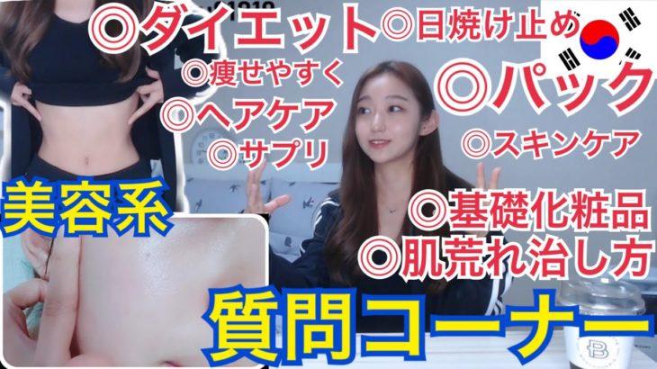 【質問コーナー】スキンケア・ダイエット・ヘアケア美容系の質問答えたよ!【韓国】