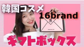 【福袋】韓国コスメのギフトボックスを紹介!