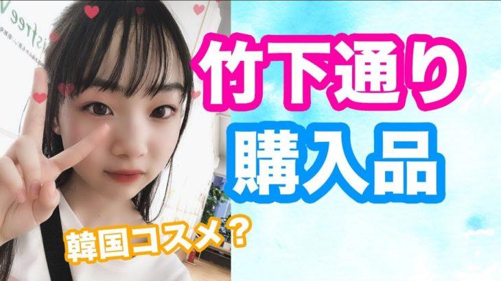 【竹下通り】購入品紹介! 韓国コスメ・タピオカ! ベイビーあんチャンネル