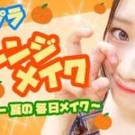オレンジとピンクで夏の毎日メイク!前髪の巻き方も♡【いっちー編】