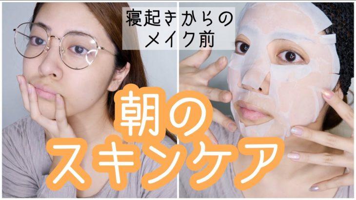 【ガチ寝起き】朝メイク前のスキンケア☀️化粧崩れしないお肌をつくる!毛穴/乾燥