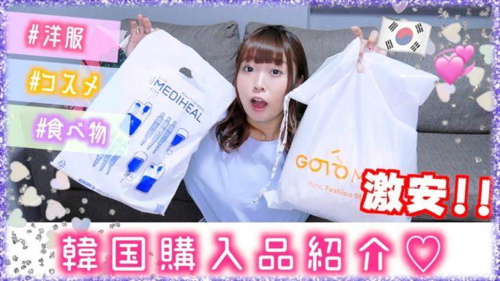 韓国で爆買い日本人!!激安!!韓国での購入品紹介♡お洋服、コスメ、食べ物…♡