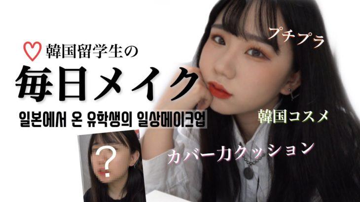 【韓国コスメ】韓国留学生の毎日メイク
