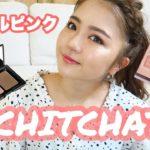 CHITCHAT!Vol.62!コーラルピンクメイク♡