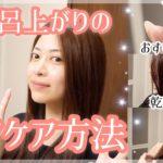 【パサパサ・痛み髪】最近のお風呂上がりのヘアケア方法!おすすめのヘアオイルなど🌟