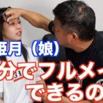 【検証】3分で娘にフルメイクできるのか!?(父・史郎パニック!)