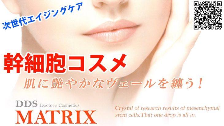 【幹細胞コスメ】時間を巻き戻し若返るスキンケア【ITEC】