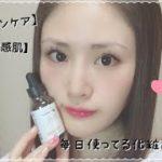 【スキンケア】毎日使ってる化粧品♪【敏感肌】