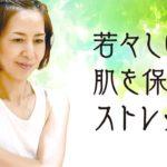 【美肌維持】若々しい肌を保つマッサージ&ストレッチ