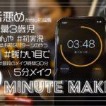 【5分メイク】滑舌悪め語彙三歳児女の5分メイク!!!/5min makeup!!!